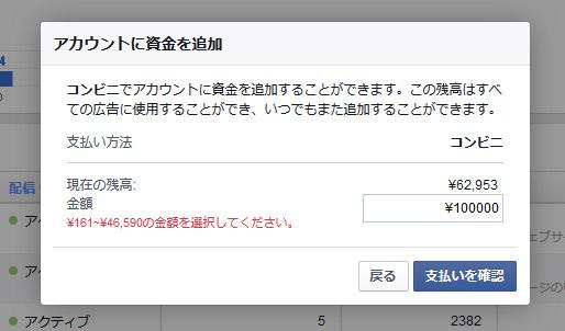 Facebook入金上限2