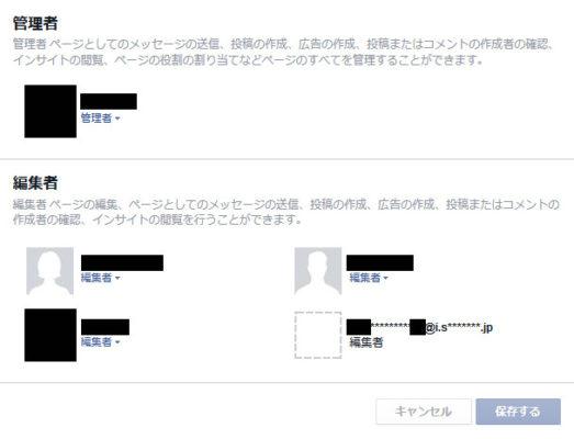 facebook編集者の追加