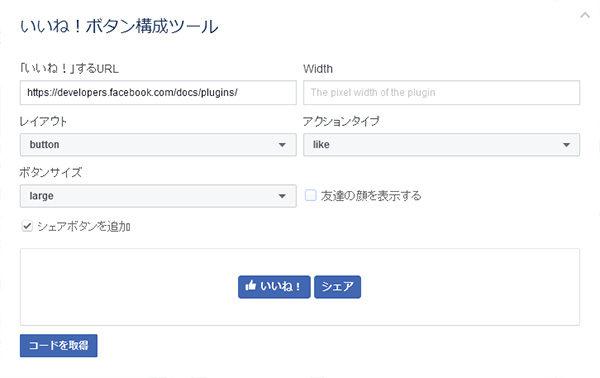 facebookボタン作成