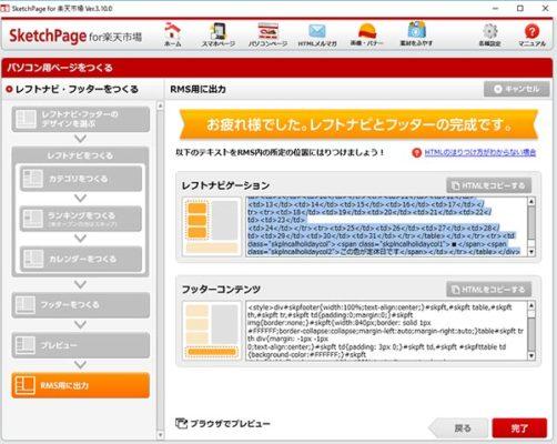 sketchpage for楽天市場