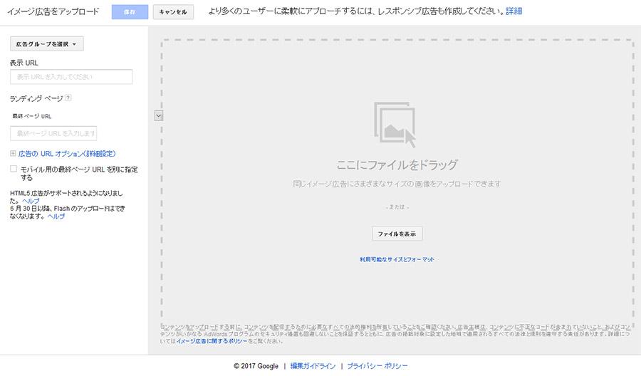Googleイメージ広告作成仕様
