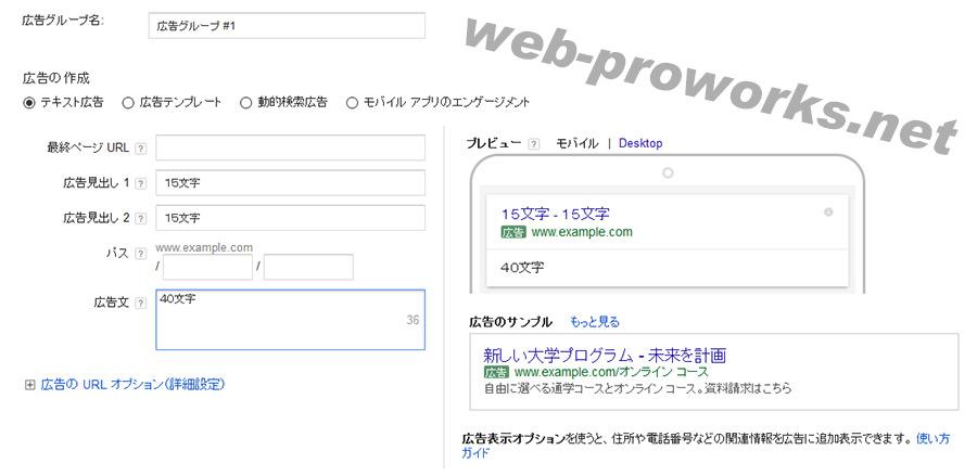 Googleテキスト広告作成仕様