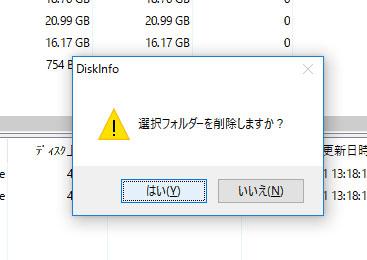 バックアップファイルを削除