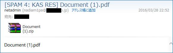 ロッキーウイルス添付ファイル