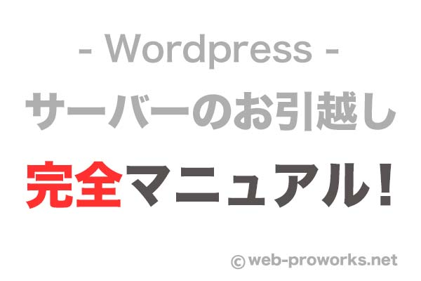 wordpress完全引越しマニュアル