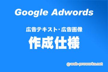 GoogleAdwords広告作成仕様