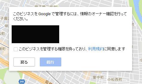 GoogleMyBusiness登録
