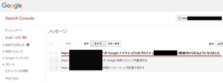 Google AnalyticsとSearch Consoleの連携設定