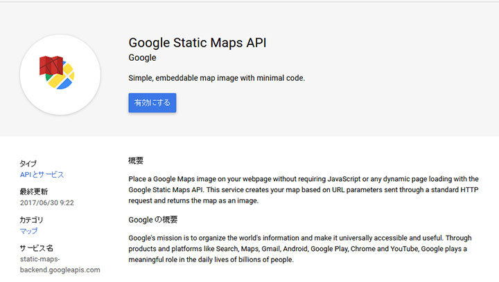 Google Static MapsAPIの有効化