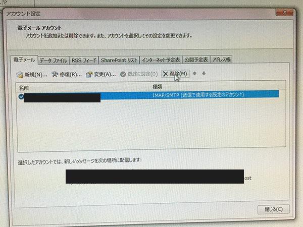 IMAPアカウントの削除