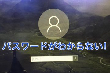 windowsログインパスワードがわからない