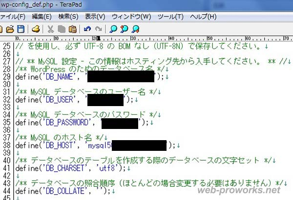 wp-config.phpの修正