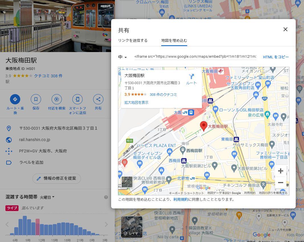 GoogleMapの埋め込み方法