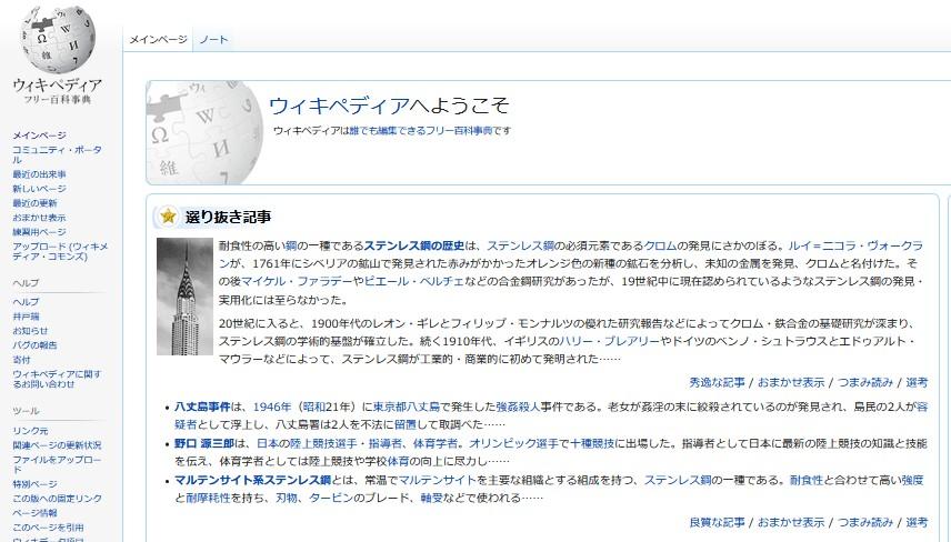 wikipediaからのリンクの効果