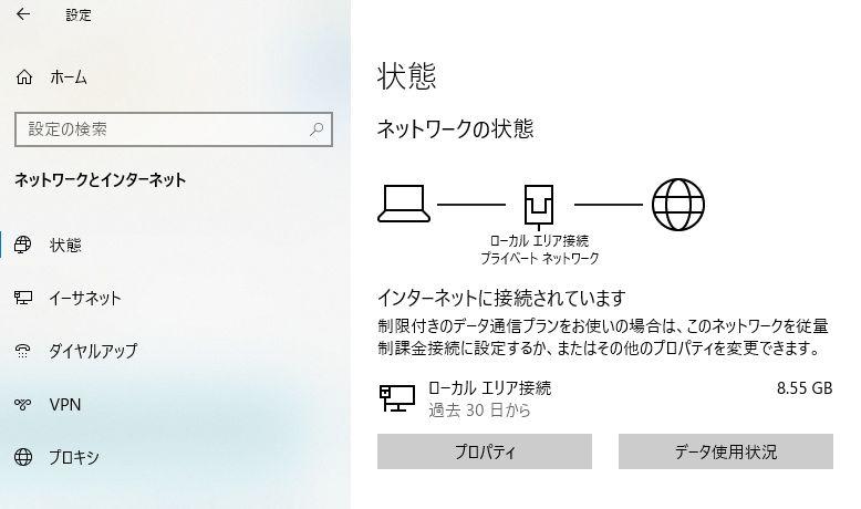 Windows プライベートネットワークとパブリックネットワーク