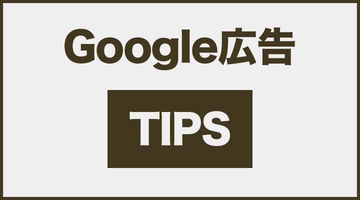Google広告運用TIPS