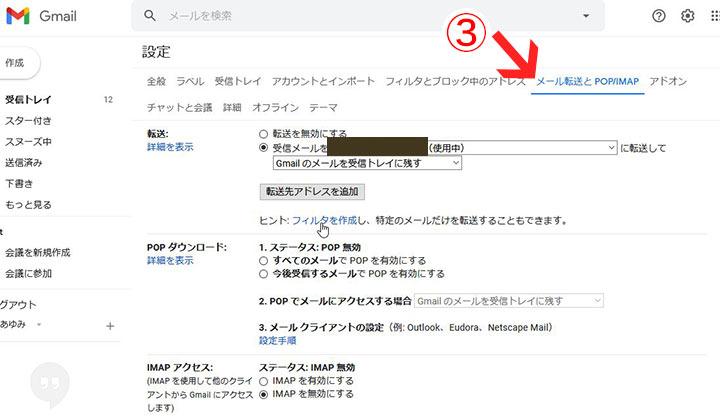 Gmailでの転送設定2