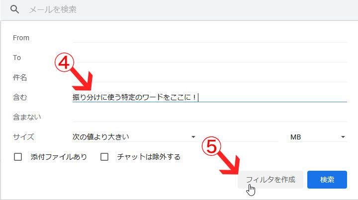 Gmailのフィルタ設定