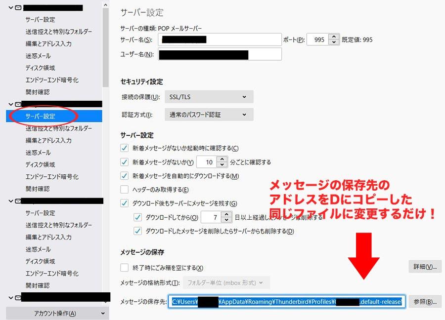 Thunderbirdメールの保存先の変更方法